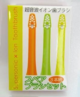 超音波イオン歯ブラシ専用スペアブラシ3本セット(交換用ブラシ)