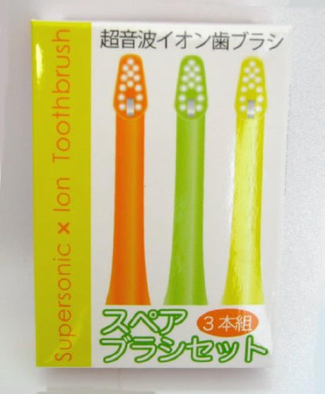 汚れる講師風変わりな超音波イオン歯ブラシ専用スペアブラシ3本セット(交換用ブラシ)