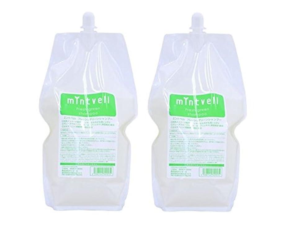 優先権排泄する食べるサンコール ミントベル フレッシュグリーンシャンプー 1700ml レフィル 2個セット