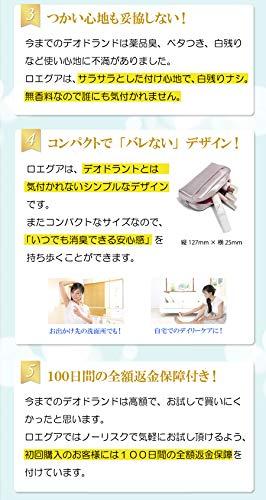 ロエグア無添加ミョウバンスプレーワキガ脇汗制汗剤デオドラントローション日本製