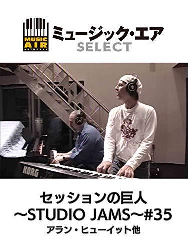 セッションの巨人~STUDIO JAMS~#35 アラン・ヒューイット他(字幕版)