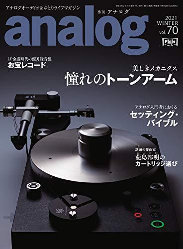 アナログ(analog) Vol.70 (2020-12-30) [雑誌]