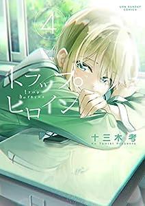 トラップヒロイン(4) (裏少年サンデーコミックス)