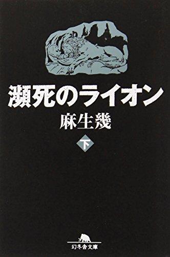 瀕死のライオン〈下〉 (幻冬舎文庫)