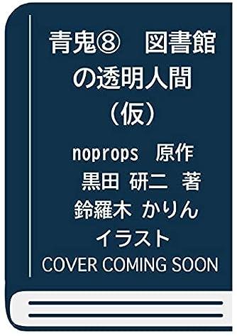 青鬼8 図書館の透明人間(仮)