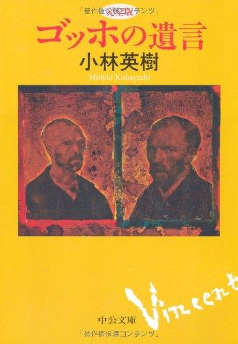 完全版 - ゴッホの遺言 (中公文庫)