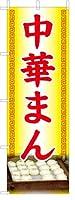 TOSPA のぼり 旗「中華まん」黄色地 フルカラー 60×180cm ポリエステル製