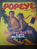 昭和 POPEYE ポパイ 151 1983年5/25 藤竜也 バリ島キノコ