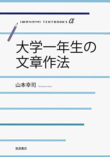 大学一年生の文章作法 (岩波テキストブックスα)