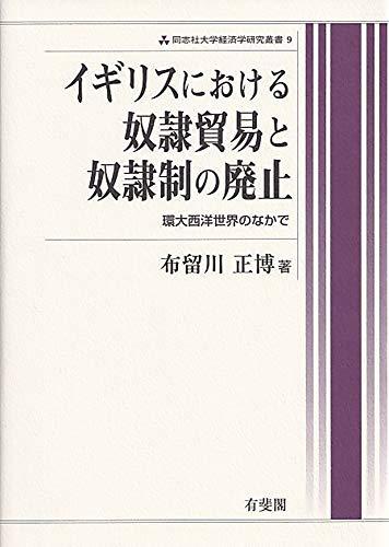 イギリスにおける奴隷貿易と奴隷制の廃止 -- 環大西洋世界のなかで (同志社大学経済学研究叢書)
