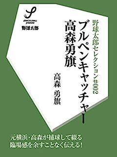 ブルペンキャッチャー・高森勇旗 (野球太郎セレクション)