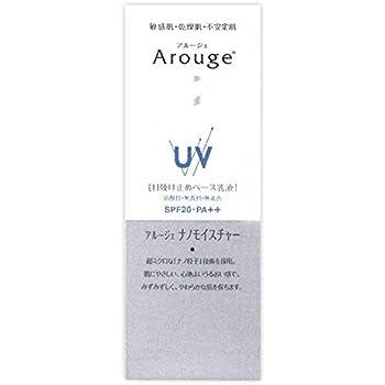 アルージェ UV モイストビューティーアップ日焼け止めベース乳液25g (SPF20・PA++)