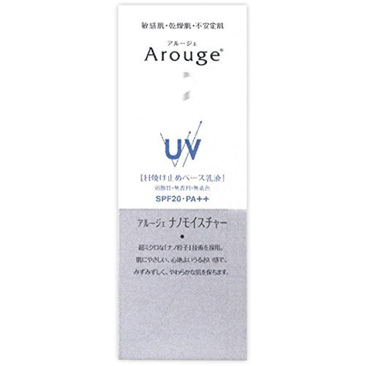 かすかなメンター郊外アルージェ UV モイストビューティーアップ日焼け止めベース乳液25g (SPF20?PA++)