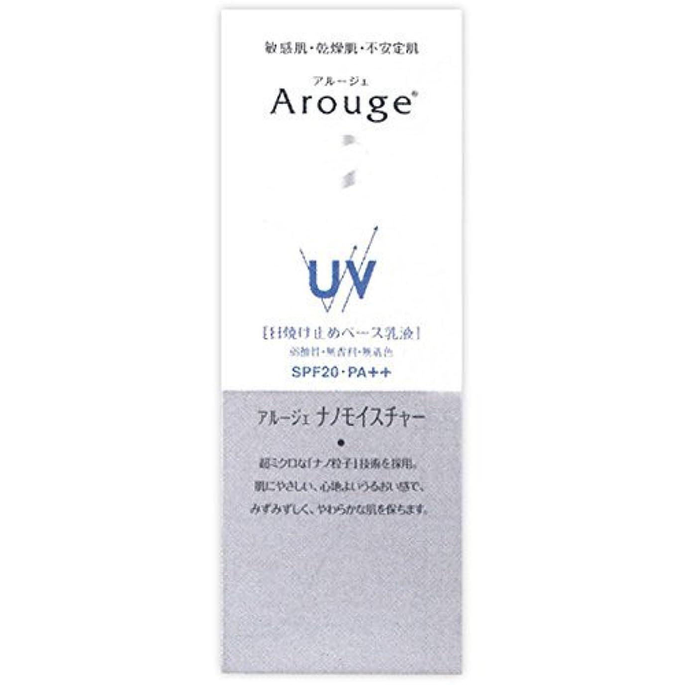 モス残酷な付き添い人アルージェ UV モイストビューティーアップ日焼け止めベース乳液25g (SPF20?PA++)