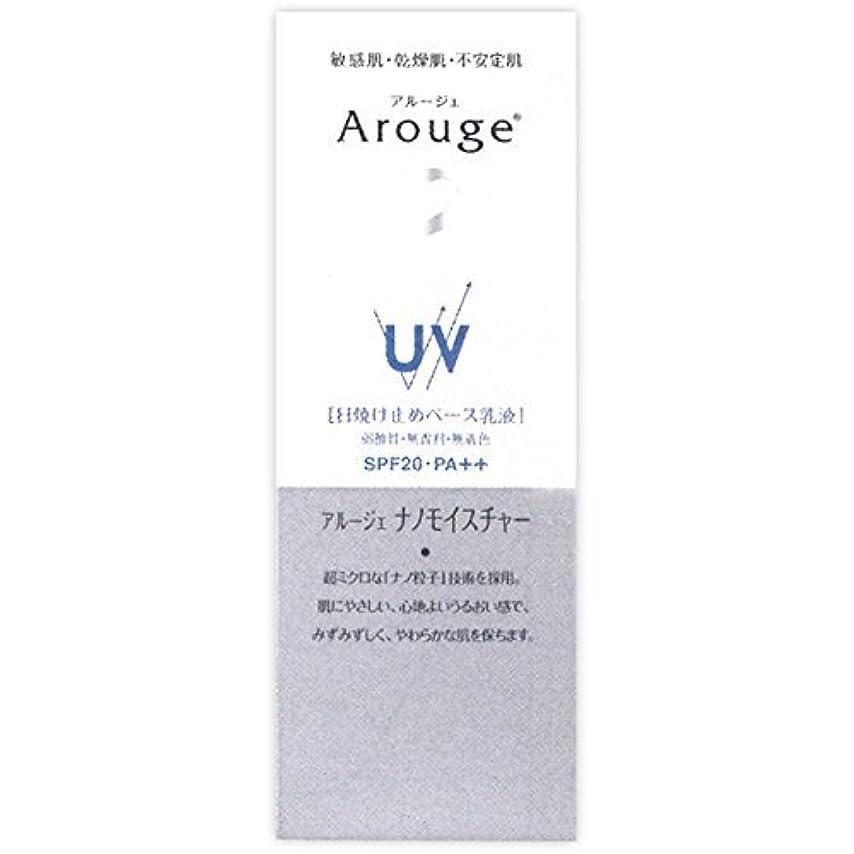 ちらつきペースト減らすアルージェ UV モイストビューティーアップ日焼け止めベース乳液25g (SPF20?PA++)