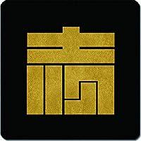 家紋シール 志の角字紋 4cm x 4cm 4枚セット KS44-1695