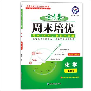 Star Weekend 2017 Education and training excellent chemical Required 1(Chinese Edition)