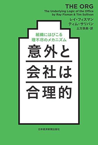 意外と会社は合理的 組織にはびこる理不尽のメカニズム (日本経済新聞出版)