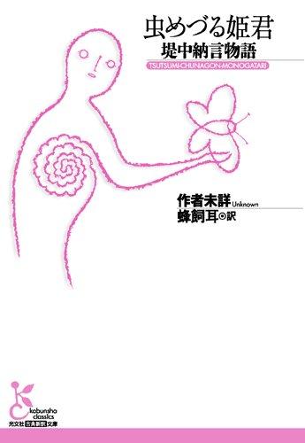 虫めづる姫君 堤中納言物語 (古典新訳文庫)