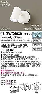 パナソニック(Panasonic) Everleds LED フラッシュ・ON/OFF型FreePa エクステリアスポットライト LGWC40391LE1 (拡散タイプ・昼白色)