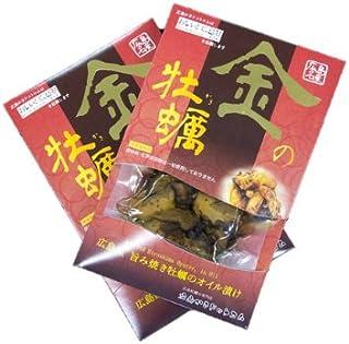 広島県産牡蠣使用 焼き牡蠣のオイル漬【金の牡蠣】 2個セット