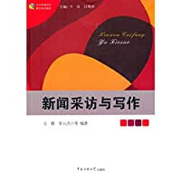 News Reporting and Writing(Chinese Edition)