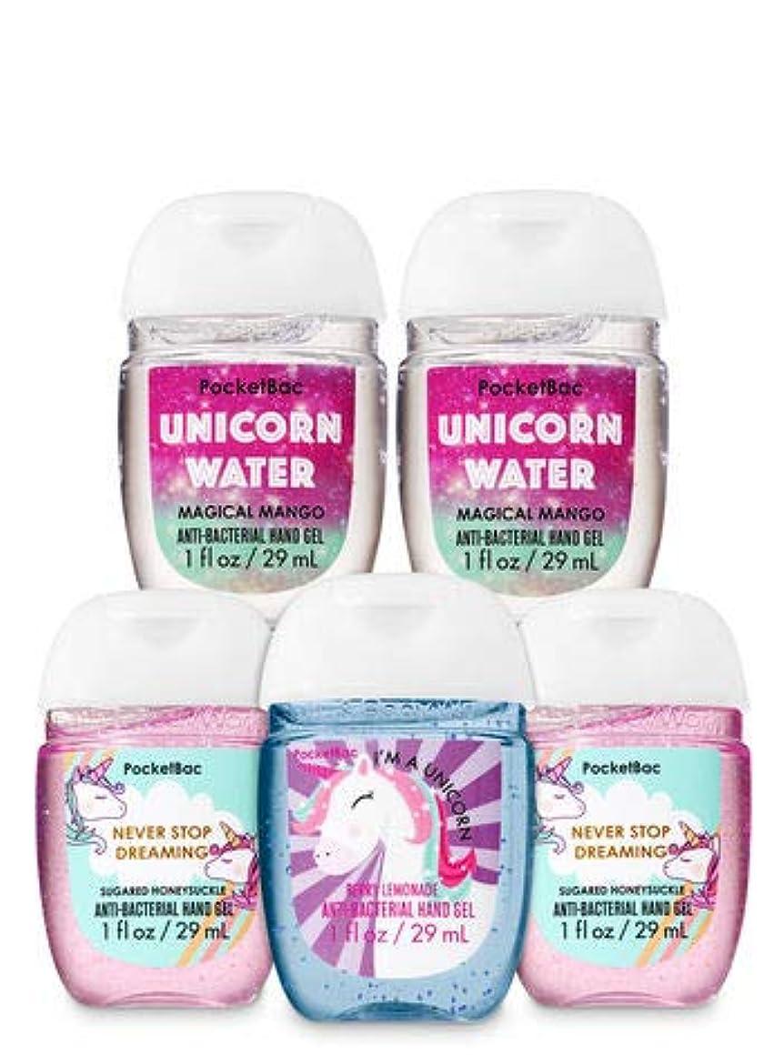 豊富に届けるメンタル【Bath&Body Works/バス&ボディワークス】 抗菌ハンドジェル 5個セット ユニコーン&レインボー Unicorn & Rainbow ハニーサックル マンゴー レモネード PocketBac Hand Sanitizer Bundle (5-pack) [並行輸入品]