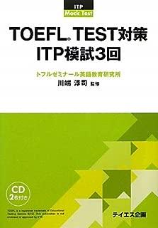 TOEFL TEST対策ITP模試3回