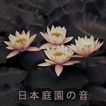 日本庭園の音:鳥、川、森、瞑想リラクゼーション