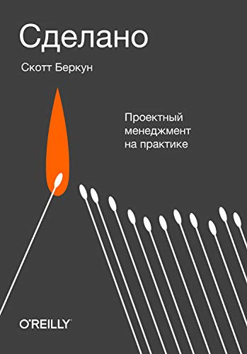 Сделано: Проектный менеджмент на практике (Russian Edition)