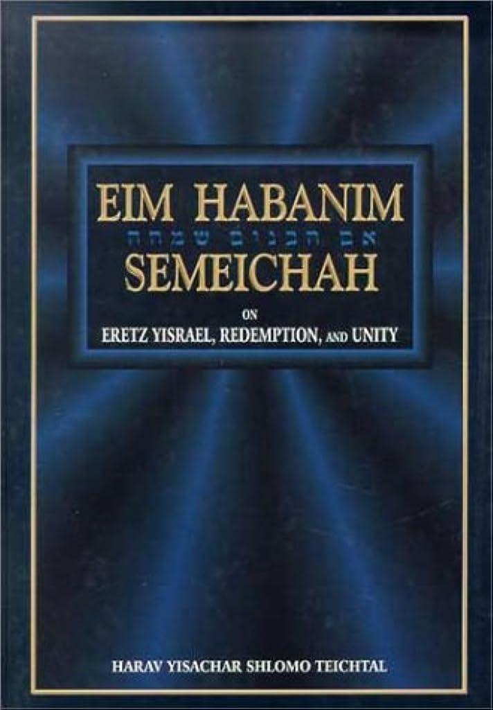 Eim Habanim Semeichah: On Eretz Yisrael, Redemption, and Unity