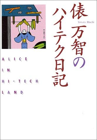 俵万智のハイテク日記 (朝日文芸文庫)