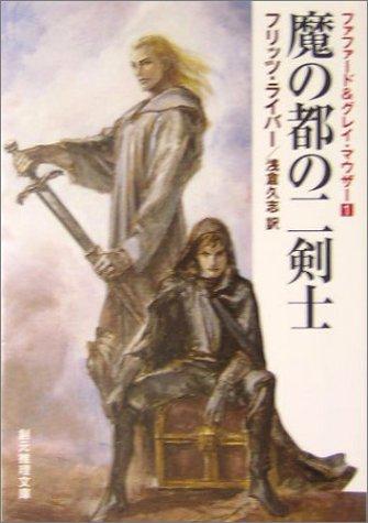 魔の都の二剣士 <ファファード&グレイ・マウザー1> (創元推理文庫) - フリッツ・ライバー, 浅倉 久志