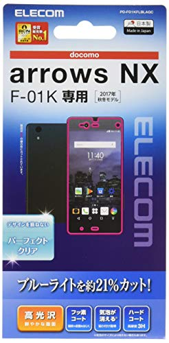 エレコム arrows NX フィルム F-01K ブルーライトカット 透明 PD-F01KFLBLAGC