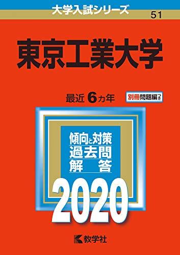 東京工業大学 (2020年版大学入試シリーズ) - 教学社編集部
