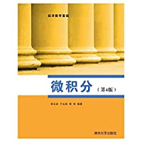 Economic Mathematics: Calculus (4th edition)(Chinese Edition)
