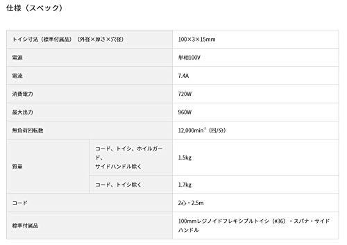 工機ホールディングス『HiKOKI電気ディスクグラインダ(FG10SC3)』