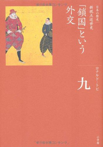「鎖国」という外交 (全集 日本の歴史 9)