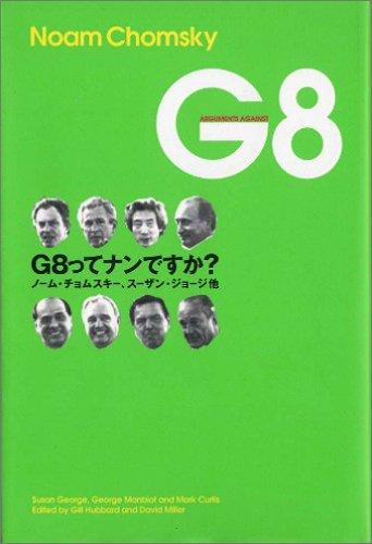 G8―G8ってナンですか?