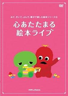 みて、きいて、よんで、親子で楽しむ絵本シリーズ(2)「心あたたまる 絵本ライブ」 [DVD]...