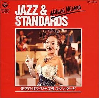 ジャズ&スタンダード