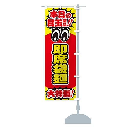 即席袋麺/本日の目玉商品/大特価/安売り/特売 のぼり旗 チチ選べます(レギュラー60x180cm 右チチ)