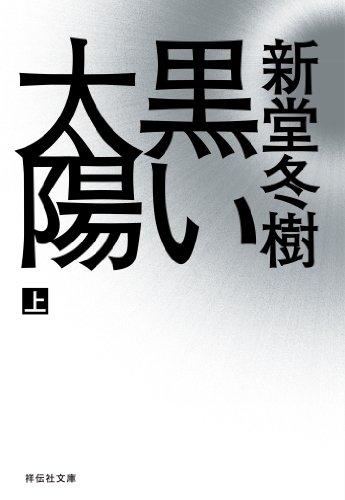 黒い太陽(上) (祥伝社文庫)