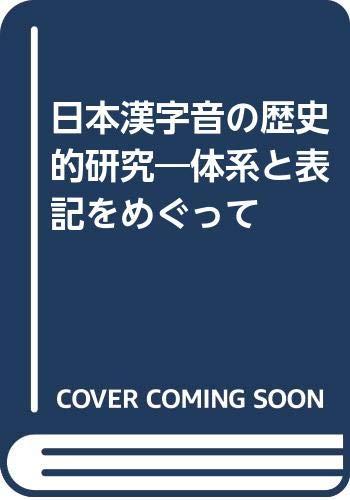 日本漢字音の歴史的研究―体系と表記をめぐっての詳細を見る
