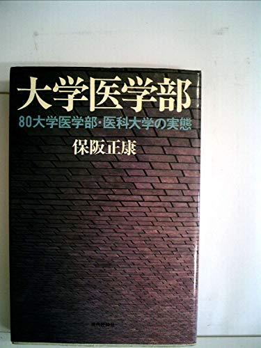 大学医学部―80大学医学部・医科大学の実態 (1981年) - 保阪 正康