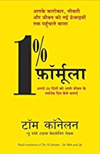 1% Formula (the 1% Solution) (Hindi)