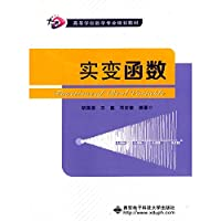 Real Variable(Chinese Edition)