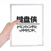 引用のキーボードの戦士 硬質プラスチックルーズリーフノートノート