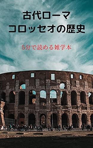 古代ローマコロッセオの歴史