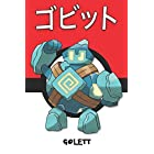 Golett: ゴビット Gobitto Gringolem Golbit Pokemon Notebook Blank Lined Journal
